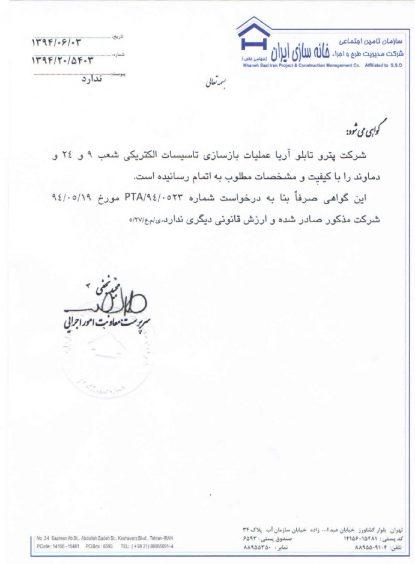 شرکت مدیریت طرح و اجراء خانه سازی ایران