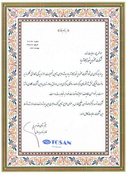شرکت توسعه مرکز داده توسن خلیج فارس